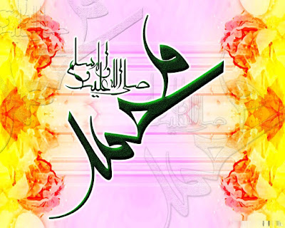hd name of muhammad wallpapers