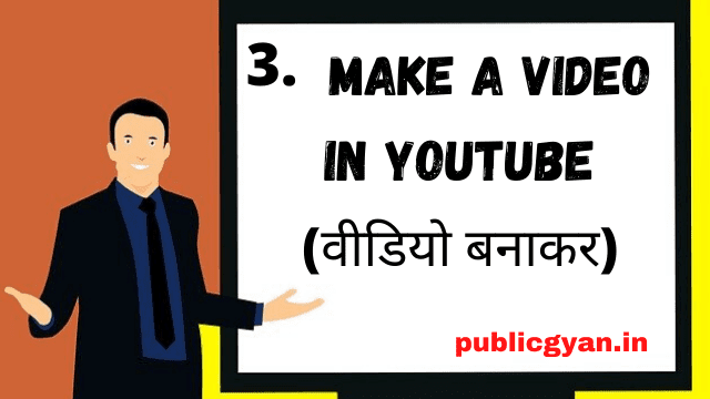 Make A video For youtube