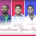 Pirandharae Yesu Rajan  - பிறந்தாரே இயேசு ராஜன் :: Christmas Song