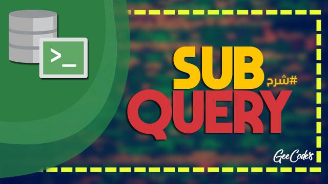 شرح كيفية عمل صب كويري sub query داخل لغة Sql بأبسط طريقة
