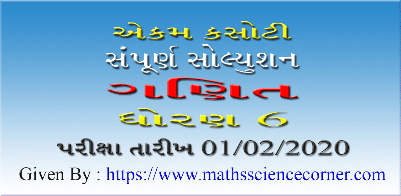 Ekam Kasoti Maths Std 6 Solution 01022020