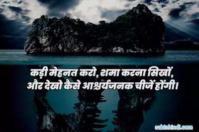 Motivational-quotes-in-hindi-for-hardwork