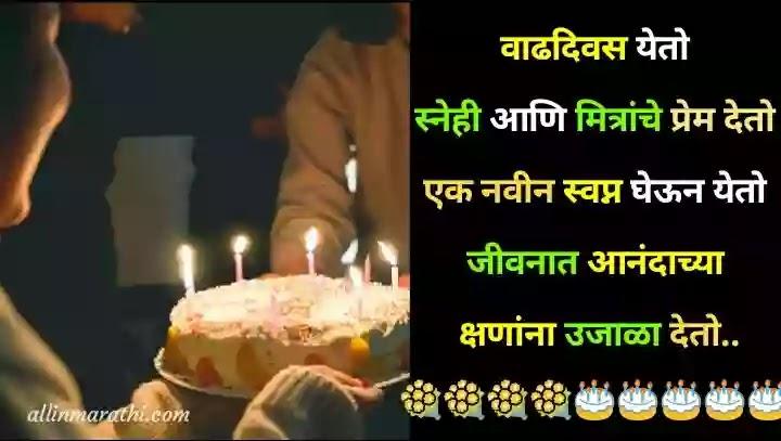 Birthday Wishes In Marathi Vadhdivas Shubhecha Birthday Status Marathi À¤µ À¤¢à¤¦ À¤µà¤¸