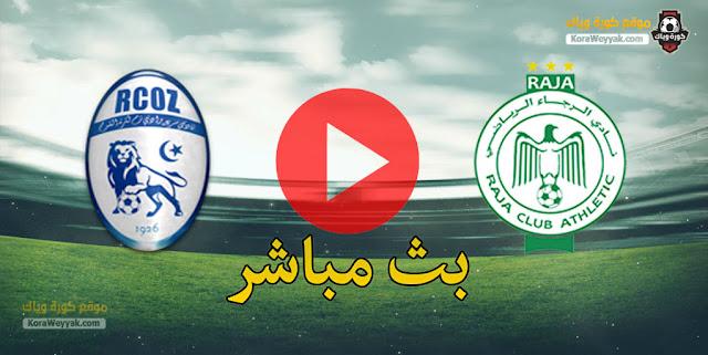 نتيجة مباراة سريع وادي زم والرجاء الرياضي اليوم 3 يونيو 2021 في الدوري المغربي