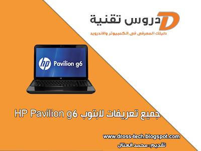 جميع تعريفات لابتوب HP Pavilion g6