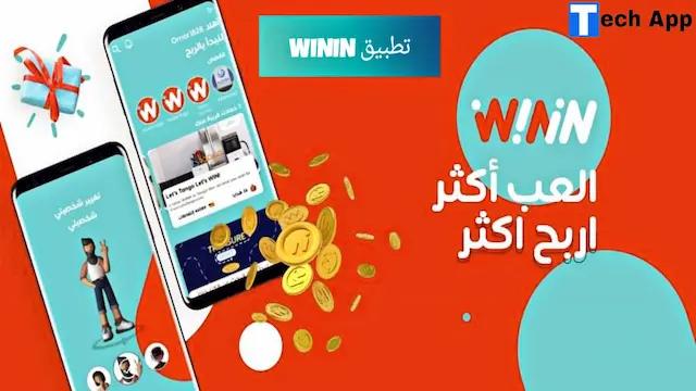 تطبيق WININ
