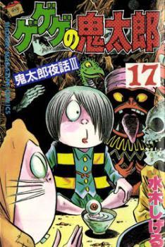 Gegege no Kitarou Manga