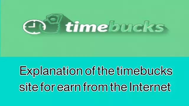Explanation of the timebucks site for earn from the Internet   Make money online for beginners