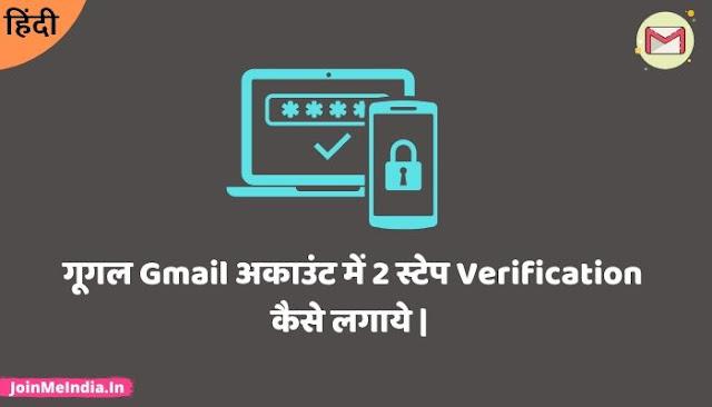 गूगल Gmail अकाउंट में 2 स्टेप Verification कैसे लगाये