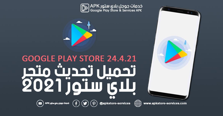 تحميل متجر بلاي ستور 2021 أخر إصدار - تنزيل Google Play Store 25.4.21