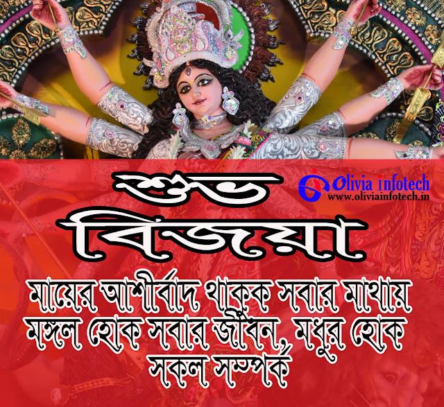 Bengali Subho Bijoya Durga Puja Wallpaper
