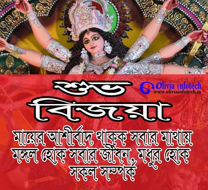 শুভ বিজয়া দশমী হোয়াটস অ্যাপ স্ট্যাটাস, Bengali Durga Puja Status