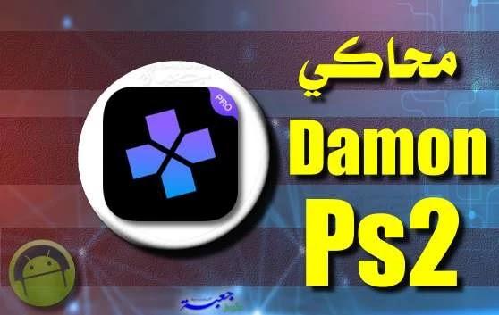 محاكي العاب بلايستيشن للاندرويد Damon ps2 Pro