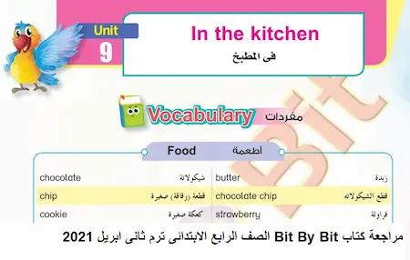 مراجعة كتاب Bit By Bit الصف الرابع الابتدائى ترم ثانى ابريل 2021