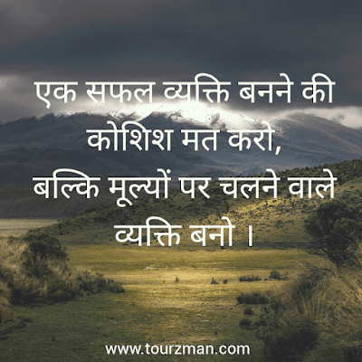 Motivational Inspirational Quotes In Hindi Images