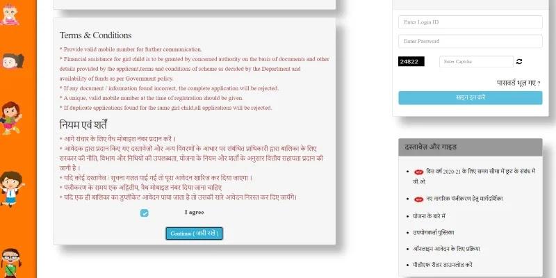 कन्या सुमंगला योजना 2021: Kanya Sumangala Apply Online, ऑनलाइन फॉर्म | सरकारी योजनाएँ