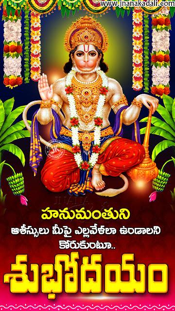 telugu quotes-subhodayam telugu quotes, bhakti quotes, lord hanuman png images free download