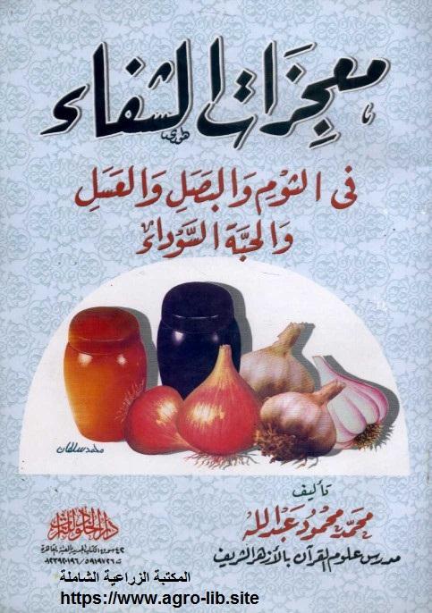 كتاب : معجزات الشفاء في الثوم والبصل والعسل والحبة السوداء
