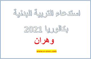 سحب استدعاء التربية البدنية بكالوريا 2021 وهران