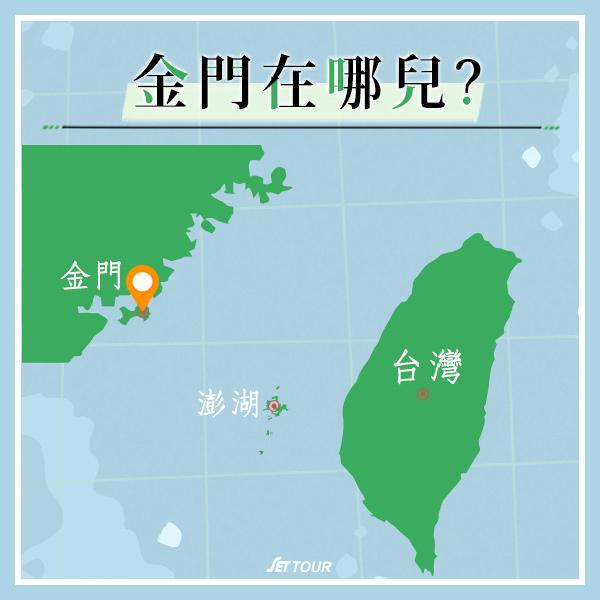 金門位於台灣210公里,金門曾經扮演近五十年的戰地角色