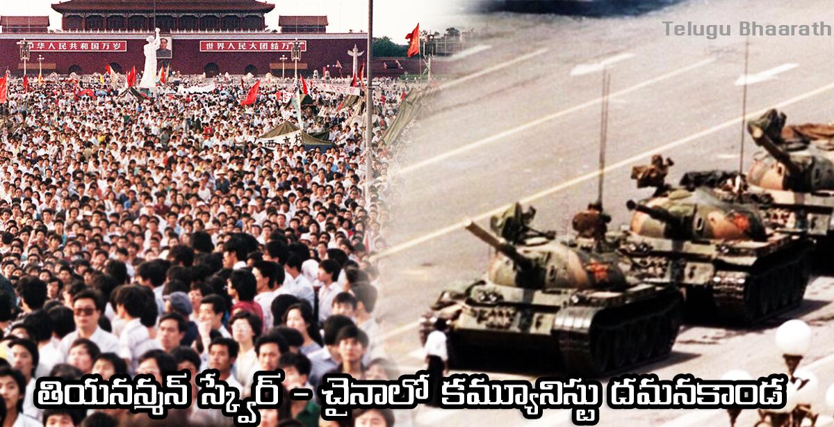 చైనాలో కమ్యూనిస్టు దమనకాండ - 1989