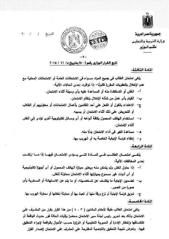 القرار رقم 500 لسنة 2014 بشأن تنظيم احوال الغاء الامتحان والحرمان منه  2