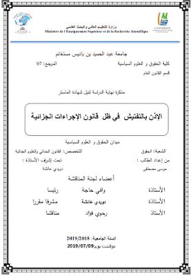 مذكرة ماستر: الإذن بالتفتيش في ظل قانون الإجراءات الجزائية PDF