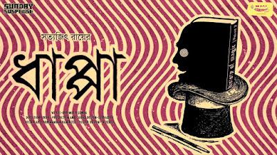Dhappa | Satyajit Ray
