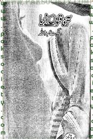 Ye Rafaqaton Kay Darya By Nighat Abdullah