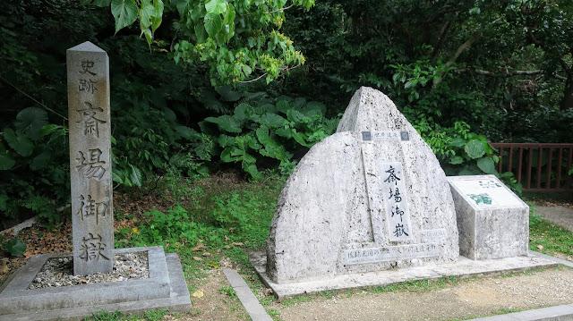 沖縄 斎場御嶽 世界文化遺産