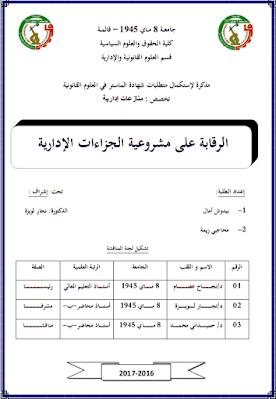 مذكرة ماستر: الرقابة على مشروعية الجزاءات الإدارية PDF
