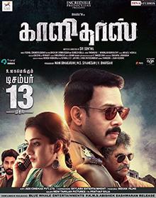 kaalidas-tamil-movie-download-smartclicksc