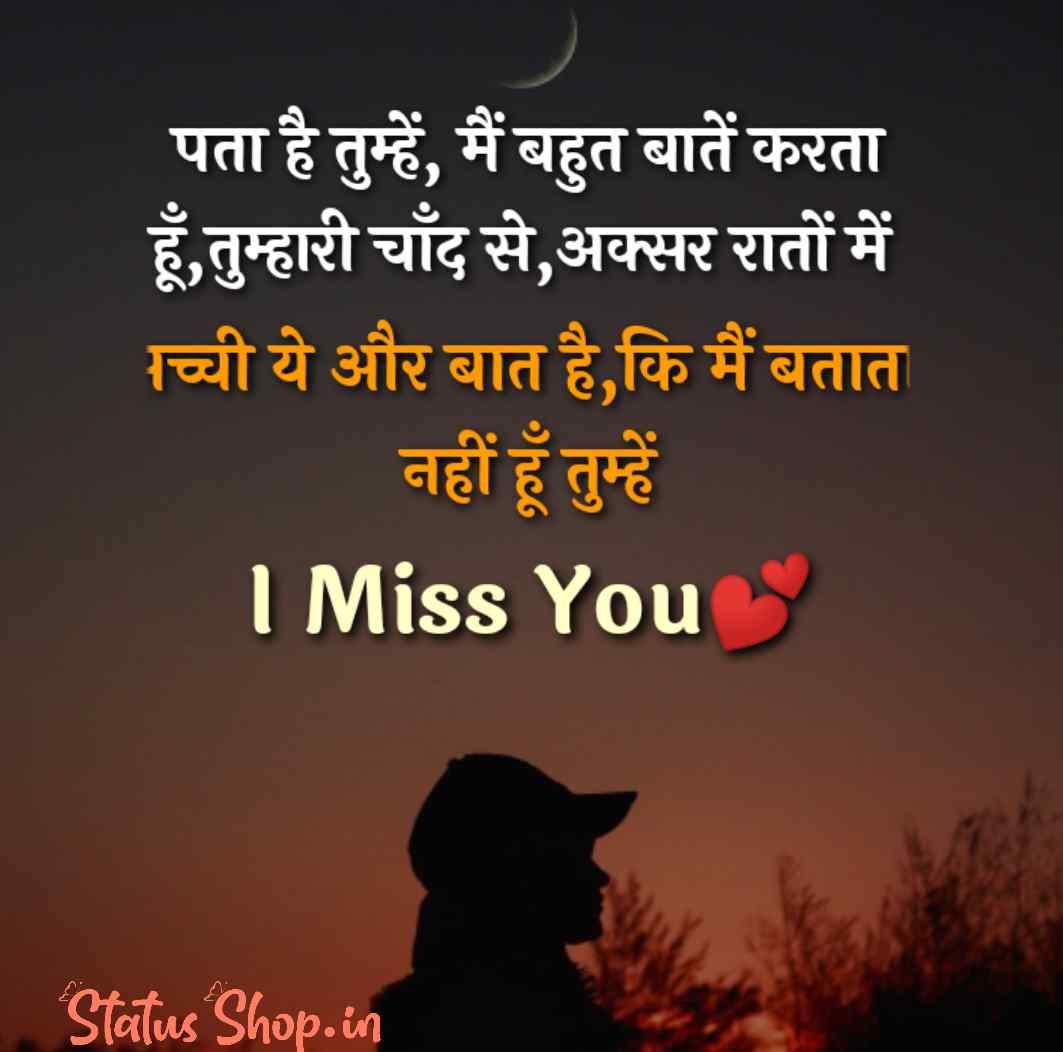 Miss You Shayari Pic