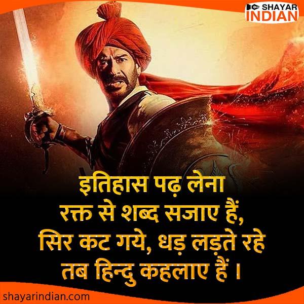Kattar Hindu Status in Hindi, Bhagwa Raj Status Image Shayari