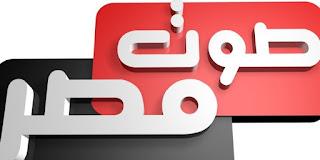 تردد قناة صوت مصر الجديد
