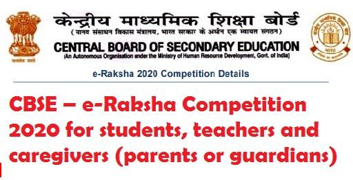 cbse-e-raksha-competition-2020