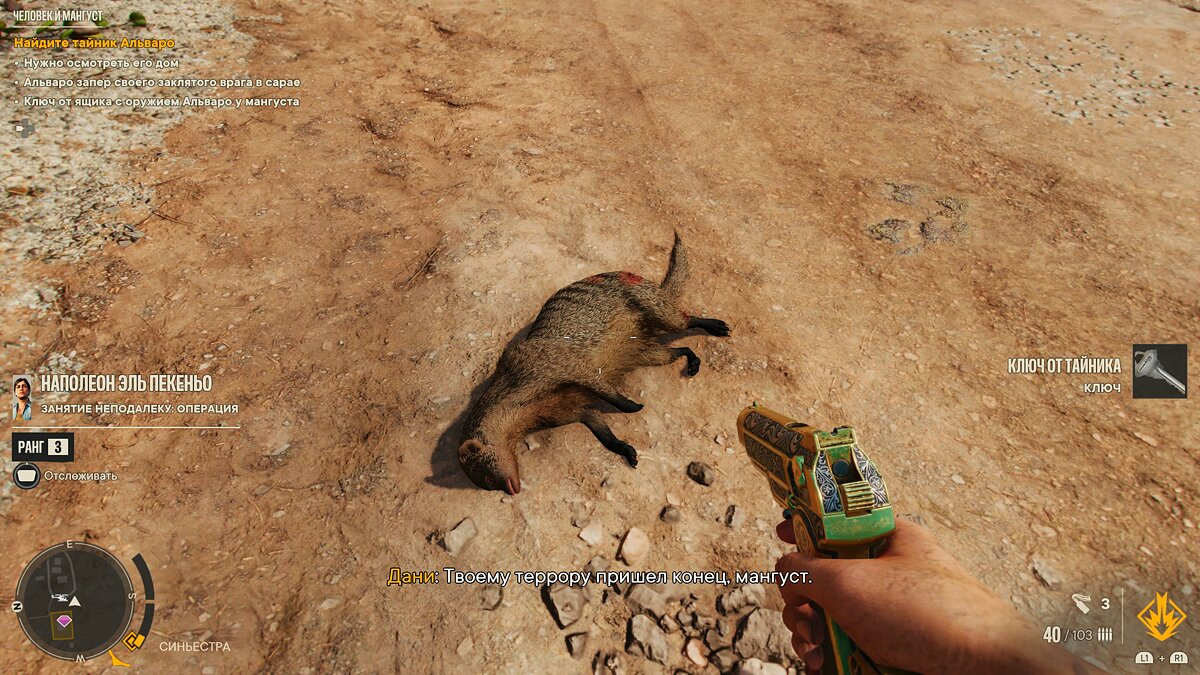 """Man and mongoose. How to get a unique pistol """"Lethal dose"""""""