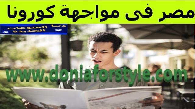 مصر| ارتفاع حالات شفاء فيروس كورونا وحملات توعية مستمرة |تحيا مصر