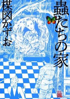 %name [楳図かずお] 蟲たちの家