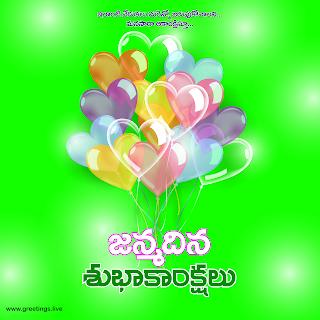 """""""జన్మదిన శుభాకాంక్షలు """" Telugu birthday Greetings Image Love balloons"""