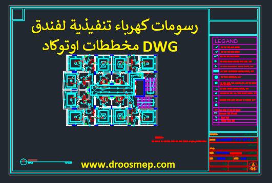 رسومات كهرباء تنفيذية لفندق - مخططات اوتوكاد DWG