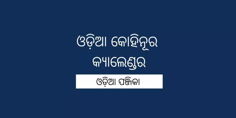 Odia Kohinoor Calendar 2021 PDF | Odia Panija 2021 PDF