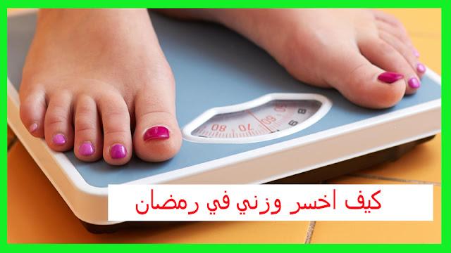 كيف-اخسر-وزني-في-رمضان