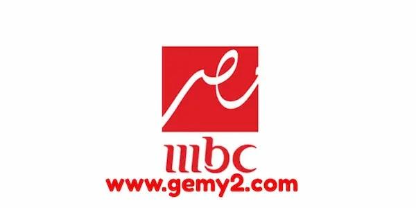 بث مباشر MBC Masr