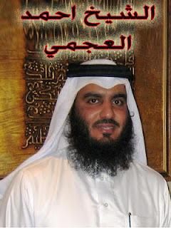 تحميل دعاء ليلة القدر لـ أحمد العجمى Laylat al-Qadr prayers