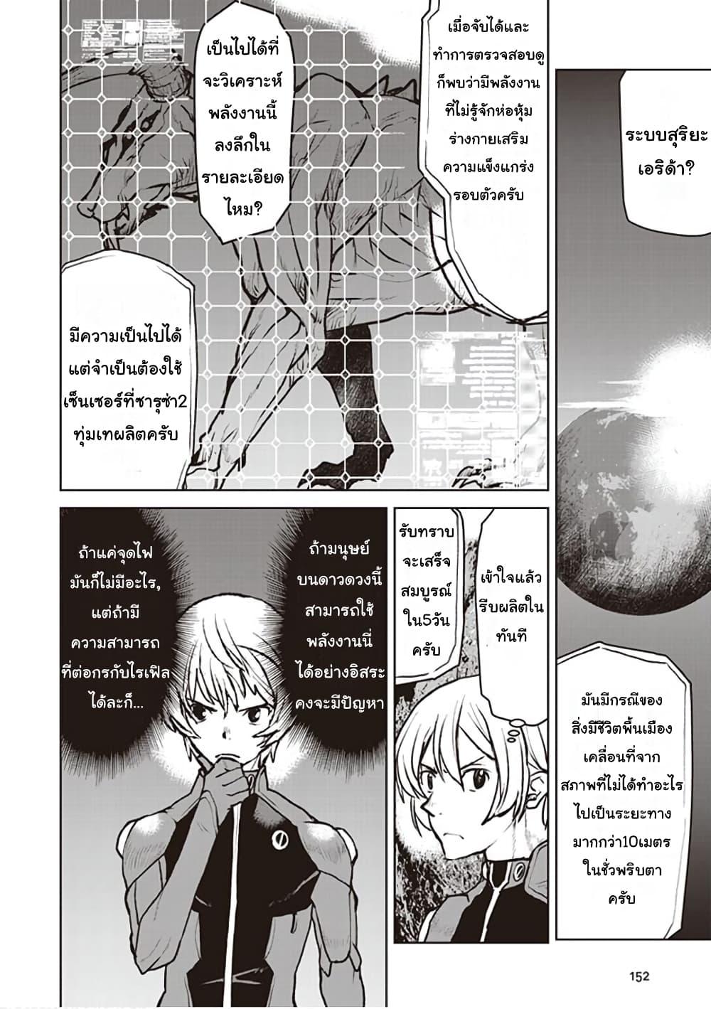 อ่านการ์ตูน The Galactic Navy Officer Becomes an Adventurer ตอนที่ 6 หน้าที่ 6