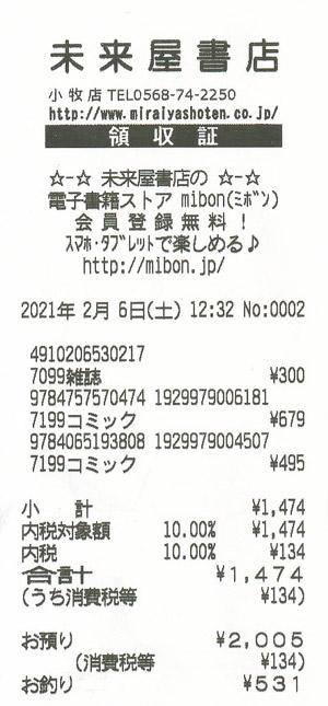 未来屋書店 小牧店 2021/2/6 のレシート