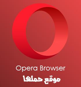 تحميل متصفح اوبرا Download Opera Browser 2020 المتصفح السريع للكمبيوتر للاندرويد والايفون