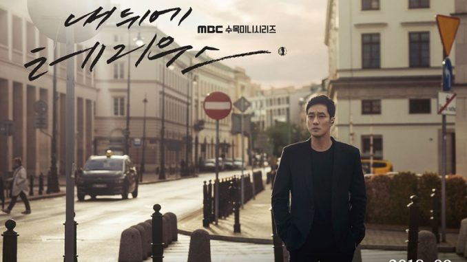 Download Drama Korea Terius Behind Me Subtitle Indonesia Download Terius Behind Me Subtitle Indonesia