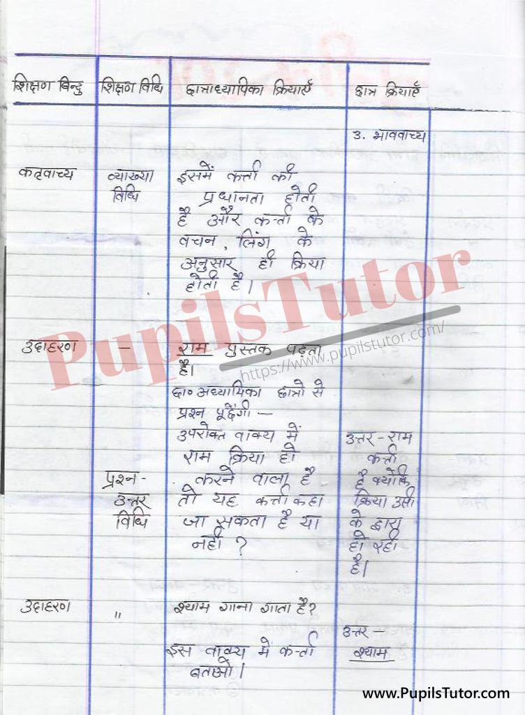 vachya ke prakar par Lesson Plan in Hindi Vyakaran for BEd and DELED
